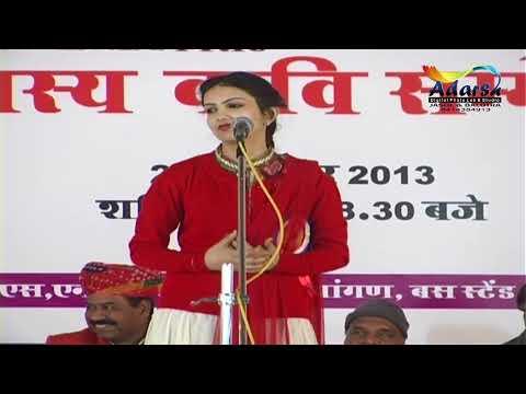 Vedanjali | तीखी नोक झोंक के साथ सुने श्रृंगार रस के गीत और कविताएँ | लायंस क्लब जसोल 2013
