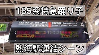 【185系特急踊り子】熱海駅連結シーン