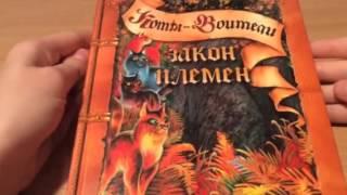 """Мои книги """"Коты-воители"""". Путеводители."""