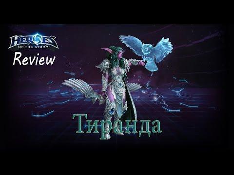 видео: heroes of the storm: Обзор-гайд (58 выпуск) - Тиранда