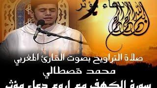 القارئ المغربي محمد قصطالي سورة الكهف مع اروع دعاء مؤثر Muhammed Al-Kastali