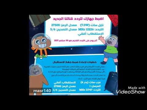تردد قناة Cartoon Network Arabic ألجديد لعام 2018 ألحقيقي Youtube