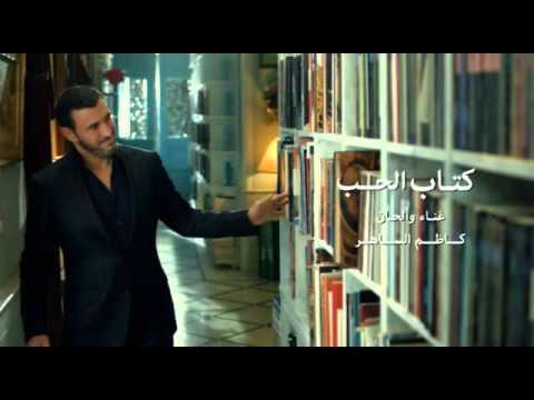 fd2253ed4 كاظم الساهر. .كتاب الحب / شعر نزار قباني - YouTube