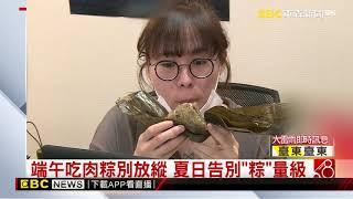 端午吃肉粽別放縱 夏日告別「粽」量級