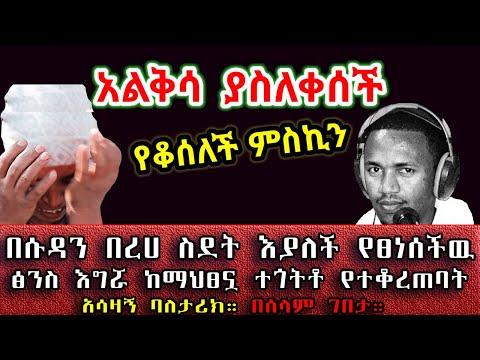 በሱዳን በረሀ ስደት ላይ እያለች የፀነሰችዉ ልጅ እግሯ ከማህፀኗ ተጎትቶ የተቆረጠባት አሳዛኝ ባለታሪክ። በሰላም ገበታ። Ethiopia | Sami Studio