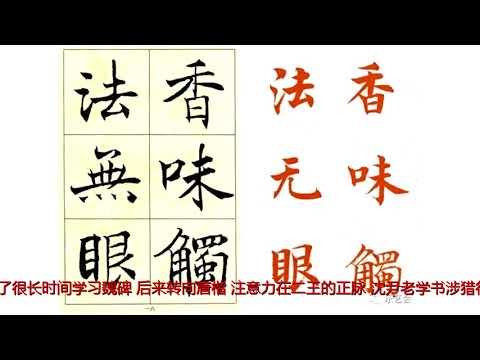 山羊老师:向大师(沈尹默)致敬来源: YouTube · 时长: 9 分钟29 秒