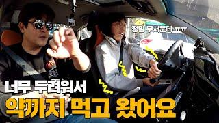[초보운전탈출] ♥ 아직도 차만 타면 왜이리 떨리죠? …