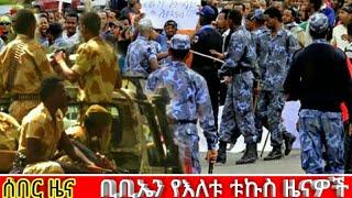 ሰበር ዜና!! የቢቢኤን ትኩስ ዜናዎች   BBN   23 March 2018   Latest Ethiopian News