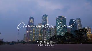 [Cinematic Seoul] 영등포구 문래창작촌과 여의도