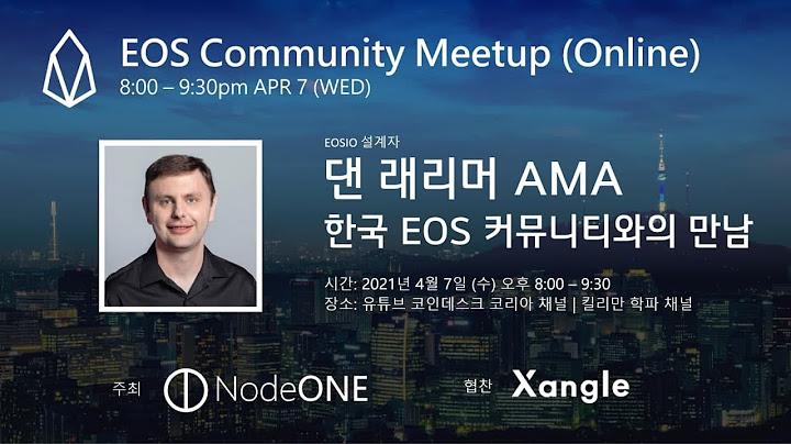 EOS 댄라리머 AMA(무엇이든지 물어보세요!)  한국 EOS 커뮤니티와의 만남 / 투자자라면 한번 보실것을 추천드립니다. #이오스 #EOS #댄라리머
