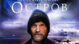 Остров 2006 Часть 2 ( Film Ostrov )