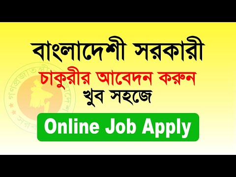 Bangla Tutorial - How to apply bangladeshi online job circular. Government and Non Government, NGO