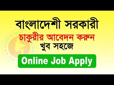 Bangla Tutorial - How to apply bangladeshi online job circular. Government and Non Government, NGO