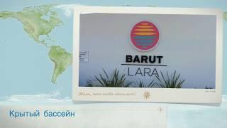 Barut Lara hotel крытый бассейн swimming pool