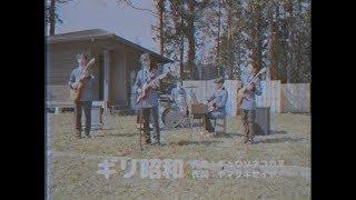 キュウソネコカミ - 「ギリ昭和 〜完全版〜」
