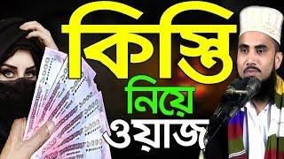 Golam Rabbani Waz Kisti হায়রে কিস্তি হা.হা.হা..Bangla Waz 2018 Islamic Waz Bogra