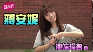 《美好年代》倒數10天!池端玲名跳房子篇 池端忍 検索動画 26