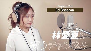歌:林愛夏 曲:Shape of You/Ed Sheeran(cover) 【Twitter】https://twitter.com/lespros_manatsu 【Instagram】https://www.instagram.com/baby_manatsu/ #林愛夏 ...