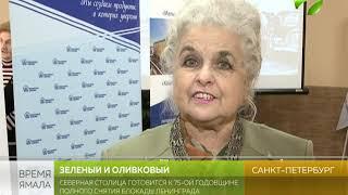 Смотреть видео В Санкт-Петербурге стартовала акция «Ленточка Ленинградской победы» онлайн