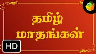 Gambar cover Tamil Months | Chitiraiyil | Chellame Chellam | Tamil Rhymes For Kutties
