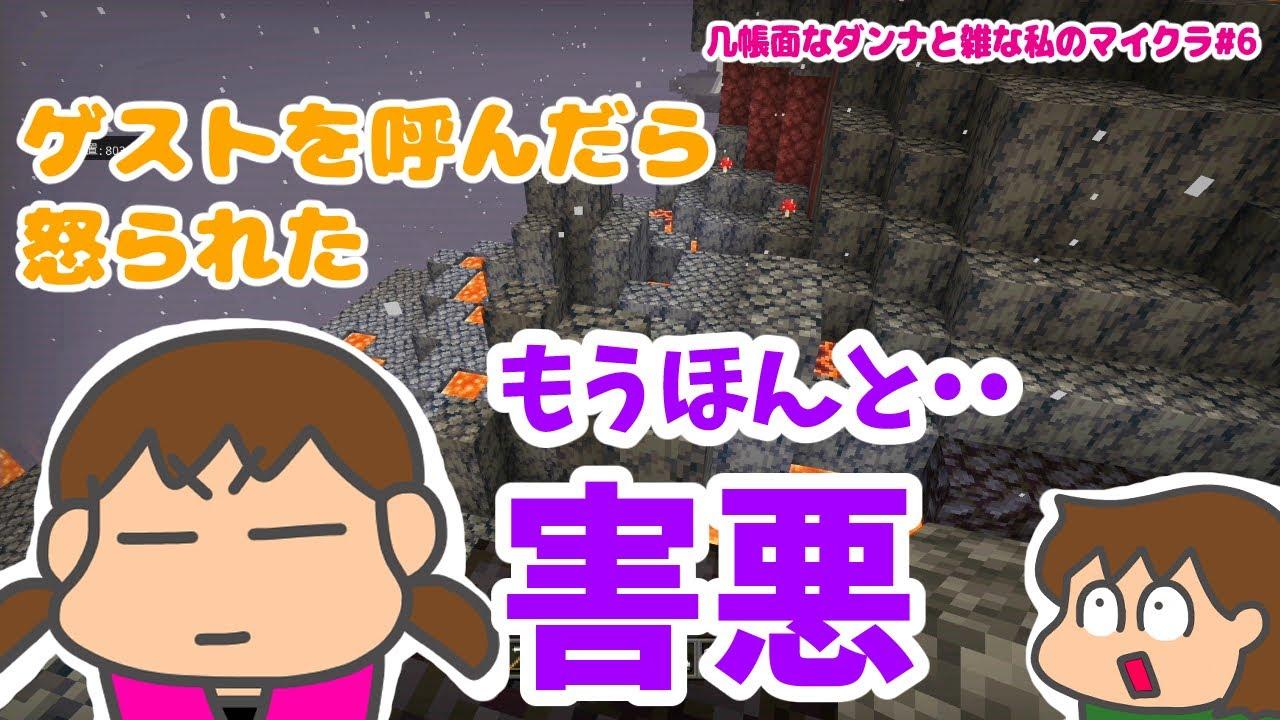 【Minecraft】ゲストを呼んだら怒られた【夫婦でマイクラ#6】