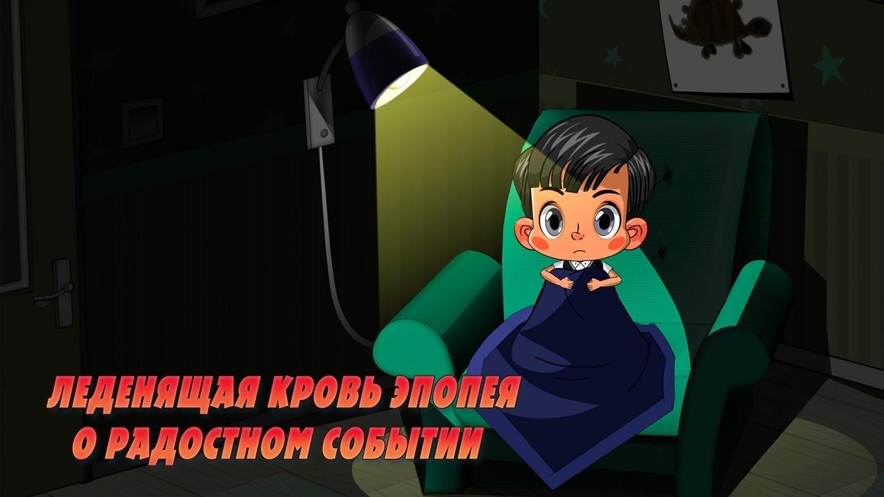 Машкины Страшилки - Леденящая кровь эпопея о радостном событии 👻 (Эпизод 23) Новая серия!