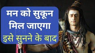 मन को सुकून मिल जाएगा इसे सुनने के बाद   शिववाणी   shivvani   self growth