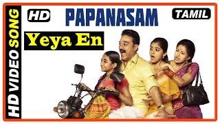 Papanasam Tamil Movie | Songs | Yeya En Kottikkaaraa Song | Kamal Haasan | Ghibran