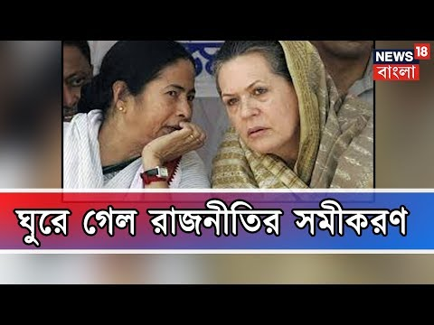 Congress MPs Raise Slogans Against Mamata Govt, Didi Threatens Sonia Gandhi