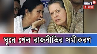 Congress MPs Raise Slogans Against Mamata Govt, Didi Threatens…