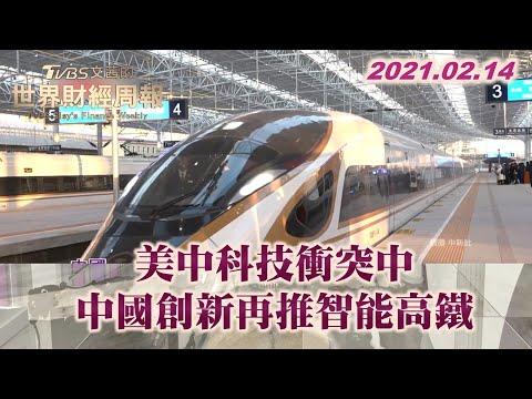 美中科技衝突中 中國創新再推智能高鐵 TVBS文茜的世界財經周報 20210214