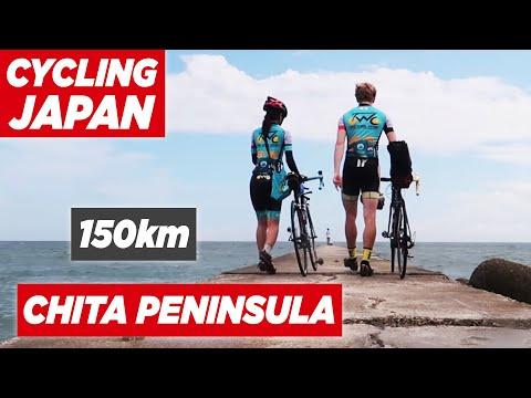 Cycling Japan: Chita Peninsula Oceanside Long Ride 160km 夫婦でサイクリング!知多半島をロードバイクで走ってきました!