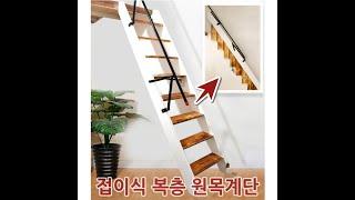 접이식 원목 복층 다락방 계단 사다리