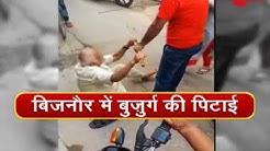 Morning Breaking: Shocking! Relatives beat up old man in Uttar Pradesh's Bijnor on road
