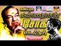 கவியரசு கண்ணதாசன் சோக பாடல்கள் | Kaviyarasu Kannadasan Soga Paadalgal | Kannadasan Songs HD