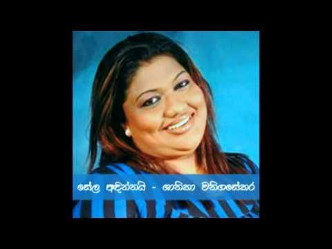 Sela Adinnai   Shanika Wanigasekara