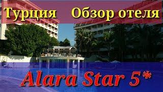 Турция.Обзор отеля Alara Star 5*