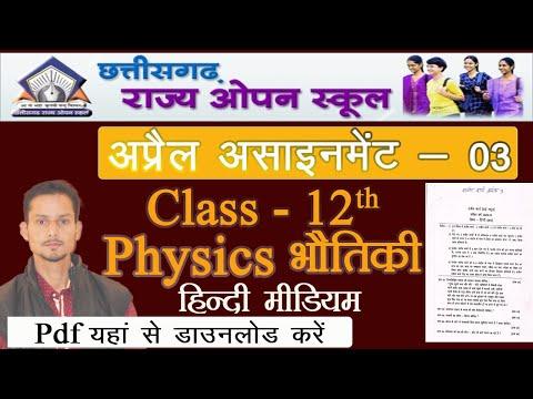Cg Open School Assignment 3 answer Physics Class12th |cg open board physics class12 april Assignment