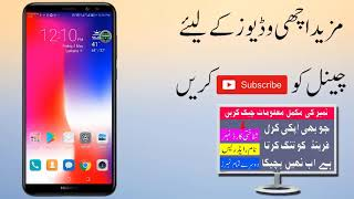 Best Android app - Mobile Ko Charge Karne Se Pehle Ye Kam Zaroor Karein Urdu/Hindi