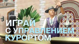 The Sims 3 Райские острова РУССКИЙ ТРЕЙЛЕР!
