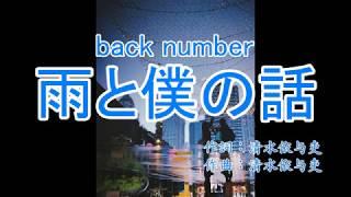 back number  - 雨と僕の話 カラオケ 風景写真