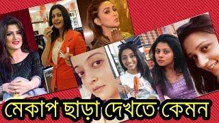 মেকাপ ছাড়া ভারতীয় বাংলার নায়িকারা দেখতে কেমন ?? Indian Bengali Actresses Without Makeup