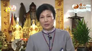 元河講師【大家來學易經044】| WXTV唯心電視台