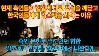 조회수7199만회  • 사실 힙합은 한국의 전통 문화였…