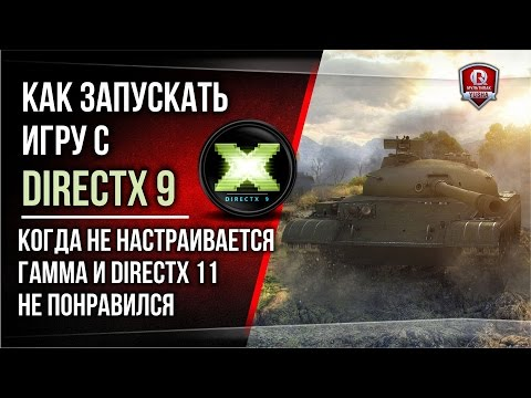 Как принудительно запустить игру на directx 9