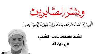 الله يرحمك الشيخ مسعود خماس الشحي