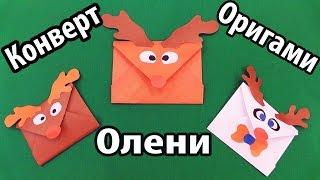Конверт ОЛЕНИ / Как сделать Новогодний конвертик
