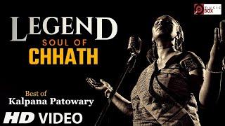 Chhath (छठ) | Bhojpuri Folk | Paddy Fields | Kalpana Patowary