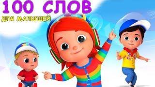 100 слов для детей 1-3 года -  Развивающие мультики для детей.ПЕРВАЯ ЧАСТЬ
