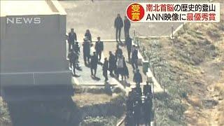 南北首脳の登山をスクープ撮影 ANN映像に最優秀賞(19/10/31)